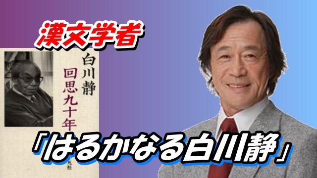 武田鉄矢 今朝の三枚おろし『はるかなる白川静・漢文学者』2014.07 ...