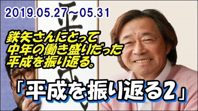 水谷 加奈 武田 鉄矢