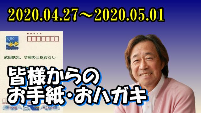 2020 枚 武田 おろし 三 鉄矢